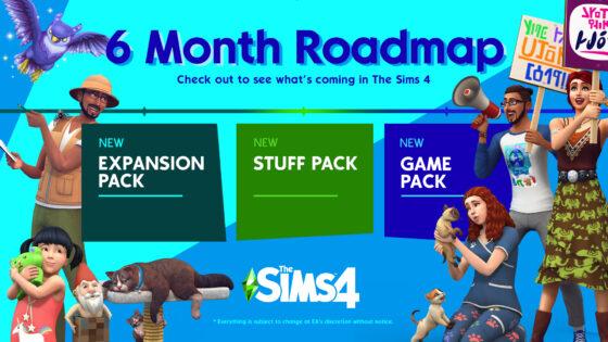 Roadmap over nieuwe content voor De Sims 4 voor komende halfjaar gedeeld